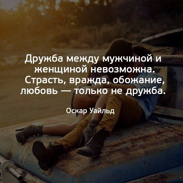 Дружба между мужчиной и женщиной картинки цитаты