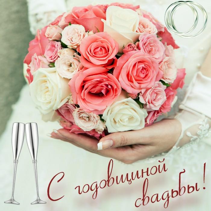 поздравление с днем свадьбы рука в руке