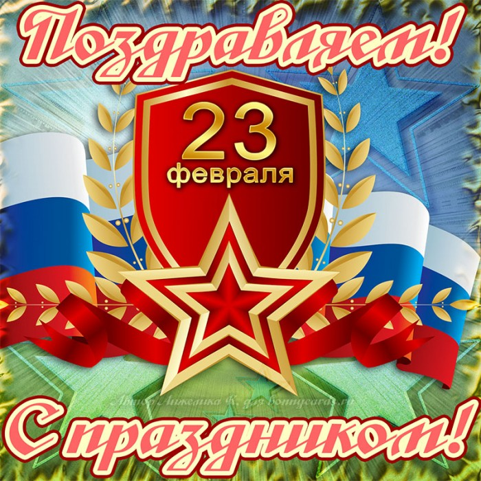открытка с днем рождения и 23 февраля в один день поздравления