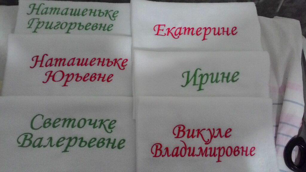 Подарки по именам