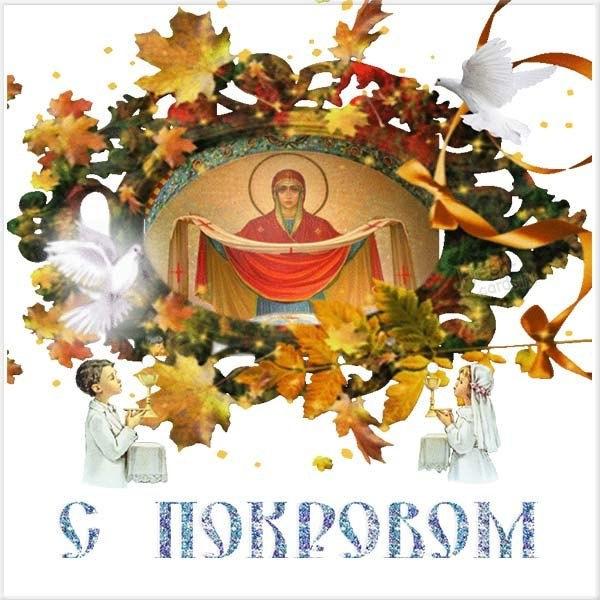 Бесплатная электронная открытка на Покров