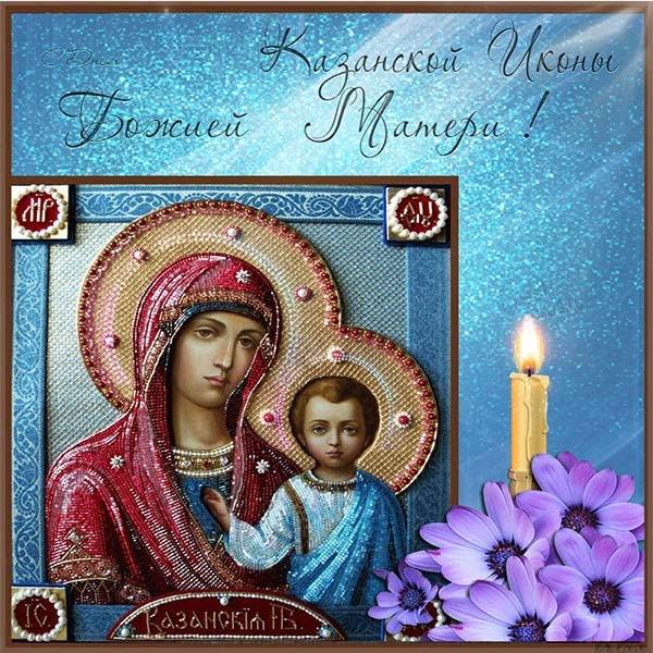 Бесплатная электронная открытка с днем Казанской Божьей Матери