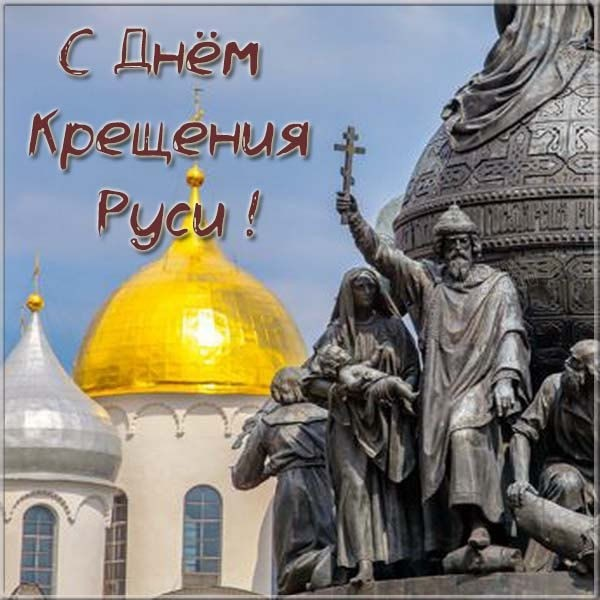 Бесплатная электронная открытка с днем Крещения Руси