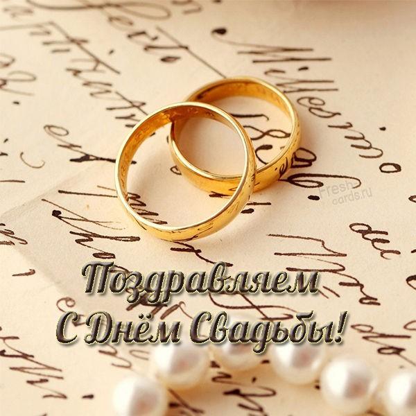 Бесплатная электронная свадебная открытка