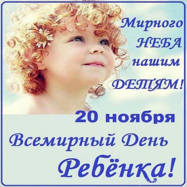 Бесплатная картинка день детей