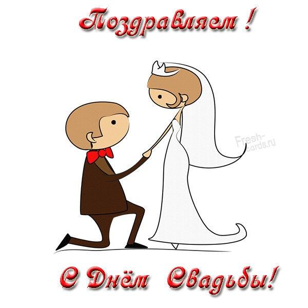 Бесплатная картинка к свадьбе
