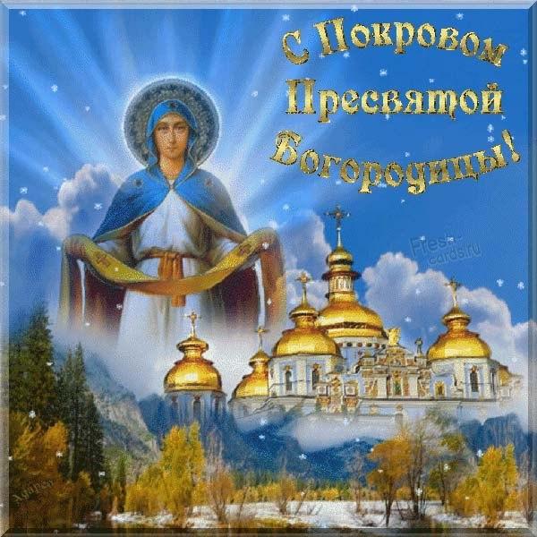 Бесплатная картинка на Покров Пресвятой Богородицы