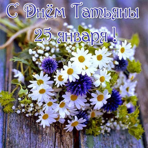 Бесплатная классная открытка с днем Татьяны
