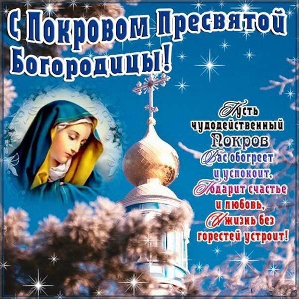 Бесплатная красивая открытка Покров Пресвятой Богородицы