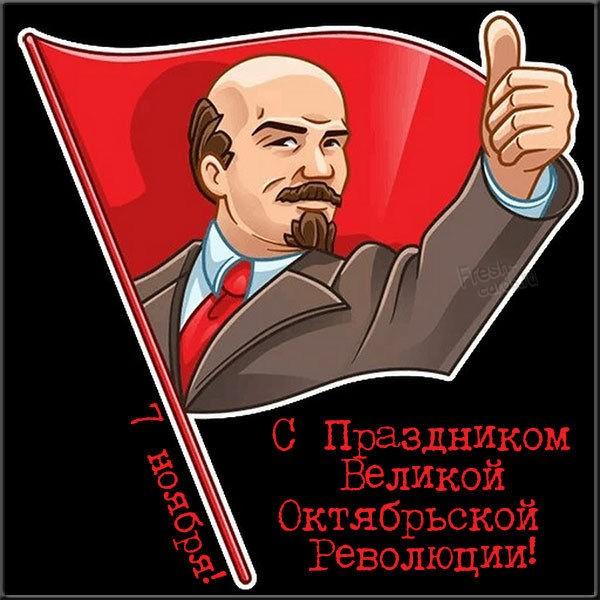 Бесплатная красивая открытка с днем октябрьской революции