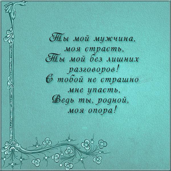 Бесплатная открытка для любимого мужчины