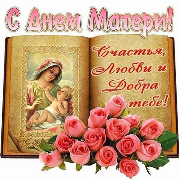 Бесплатная открытка картинка с днем матери