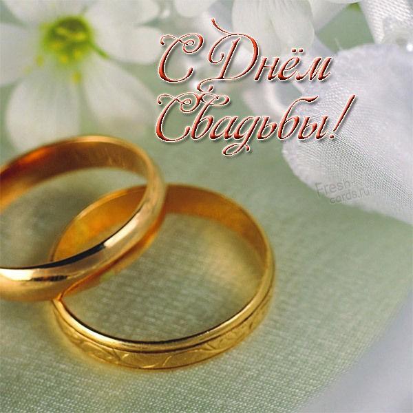Бесплатная открытка ко дню свадьбы