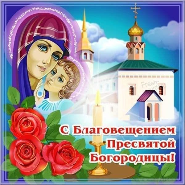 Бесплатная открытка на Благовещение