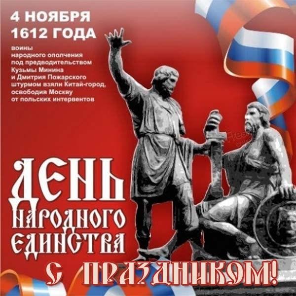 Бесплатная открытка на день народного единства