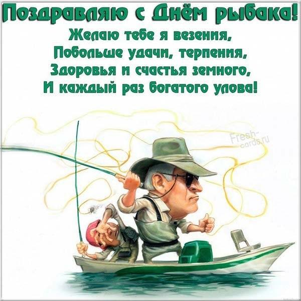 Бесплатная открытка на день рыбака