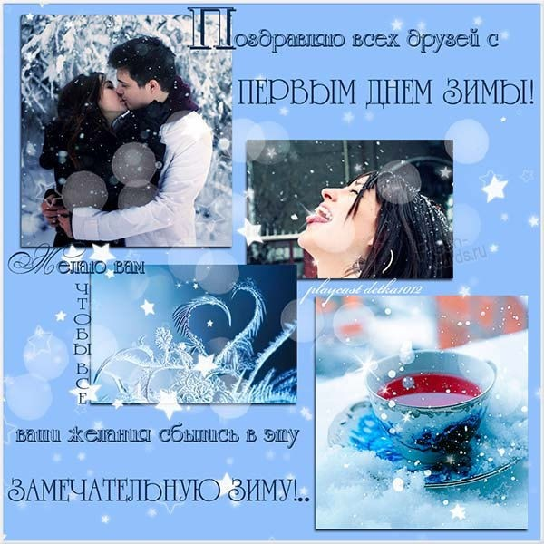 Бесплатная открытка на первый день зимы