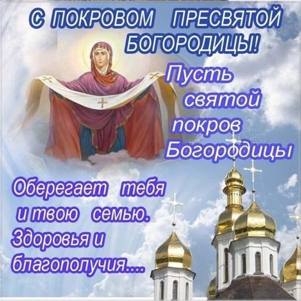 Бесплатная открытка на Покров Богородицы