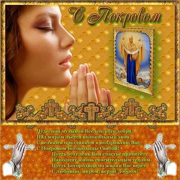 Бесплатная открытка на Покров