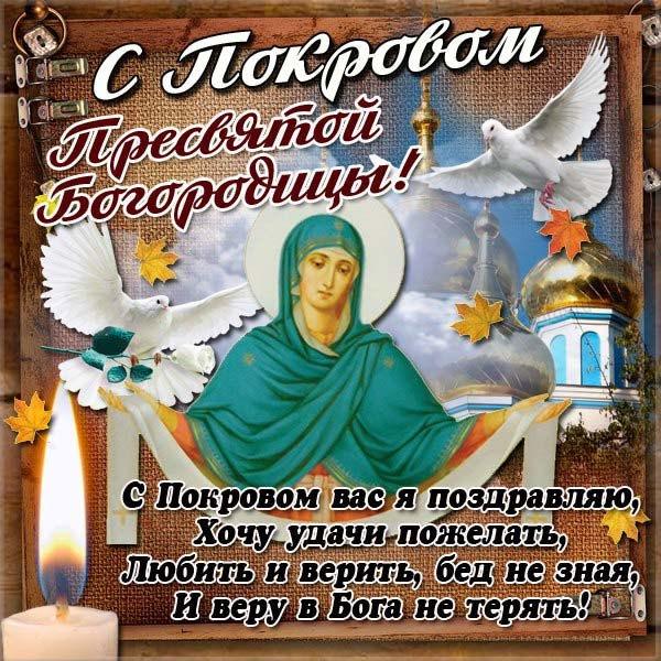 Бесплатная открытка на праздник Покров Пресвятой Богородицы