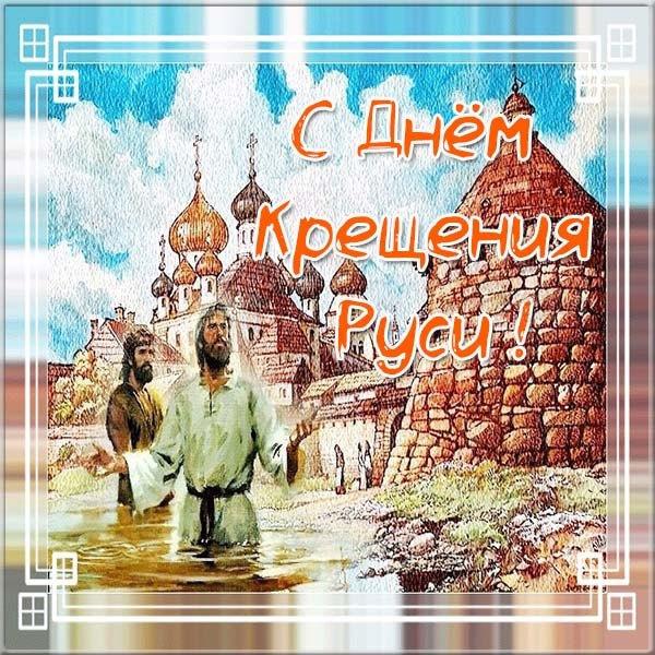 Бесплатная открытка с днем Крещения Руси