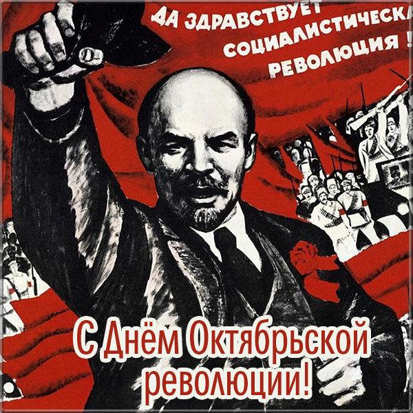 Бесплатная открытка с днем октябрьской революции