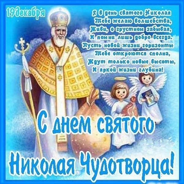Бесплатная открытка с Николаем