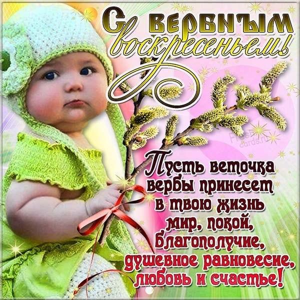 Бесплатная открытка с поздравлением с Вербным Воскресеньем