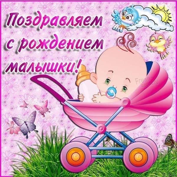 Бесплатная открытка с рождением девочки