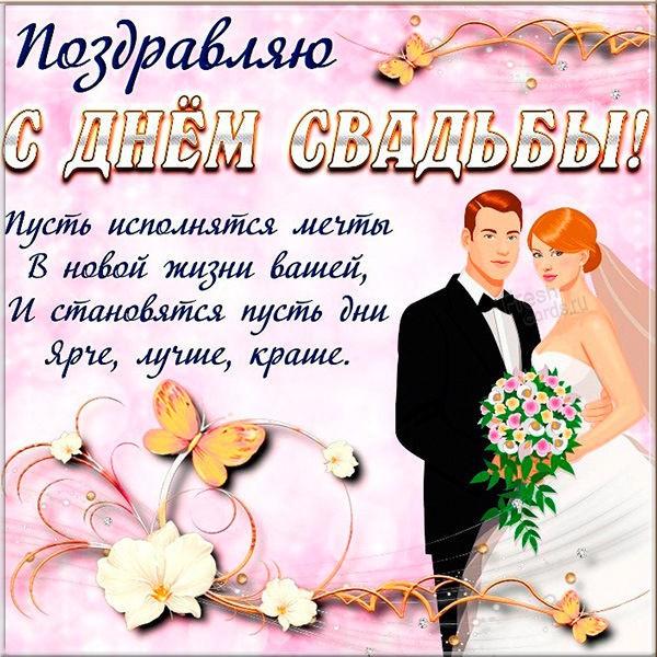 Бесплатная поздравительная картинкас днем свадьбы