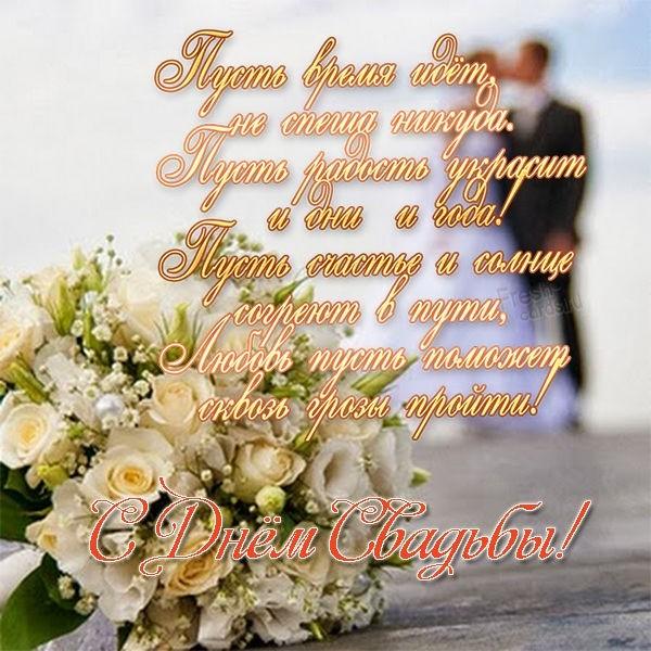 Бесплатная поздравительная свадебная открытка