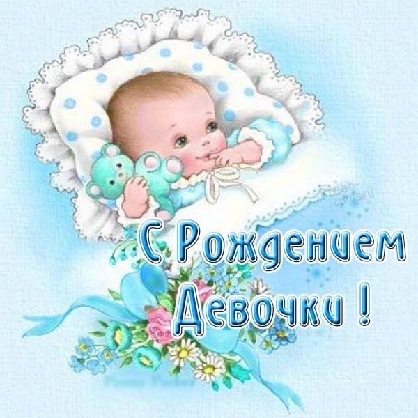 Бесплатная прекрасная открытка с рождением девочки