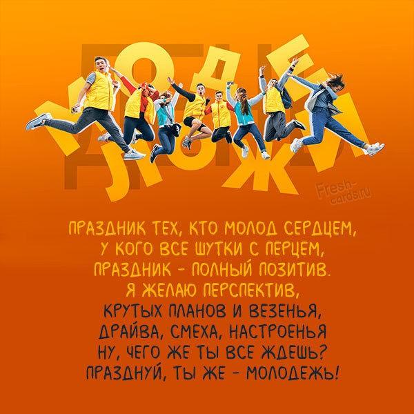 Бесплатная прикольная открытка с днем молодежи