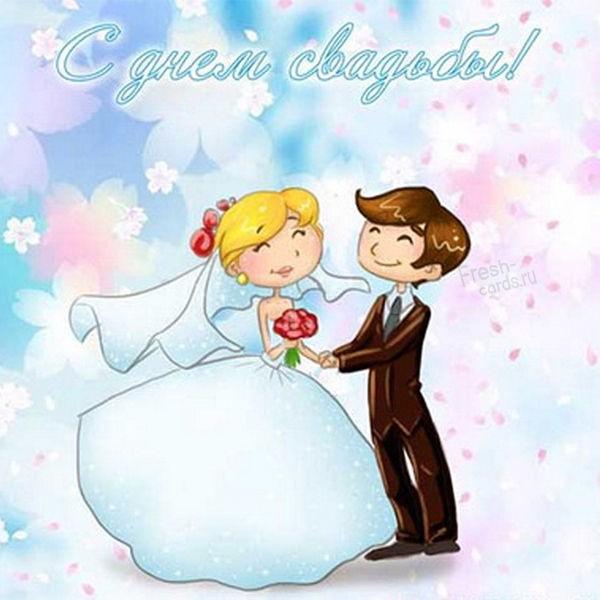 Бесплатная свадебная открытка