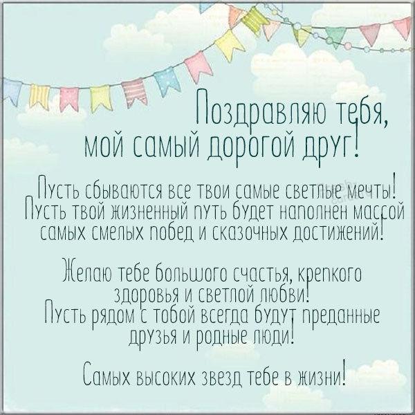 Бесплатное поздравление открытка другу