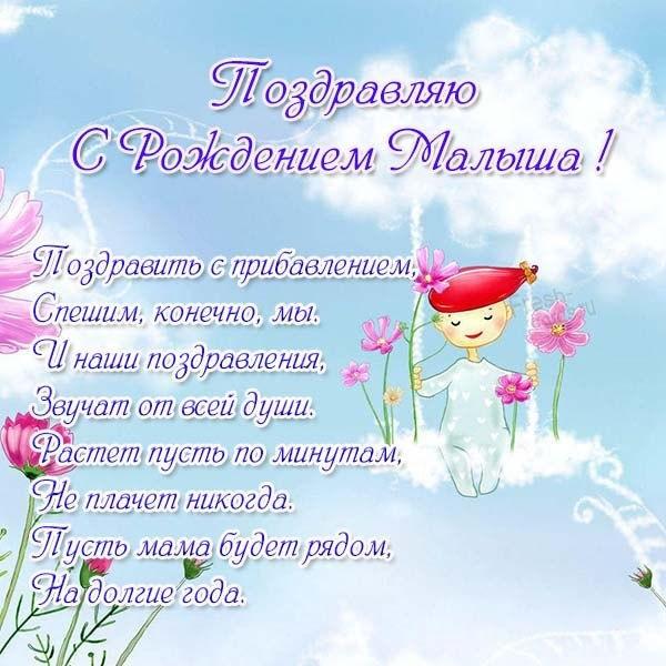 Бесплатное поздравление в открытке с рождением ребенка