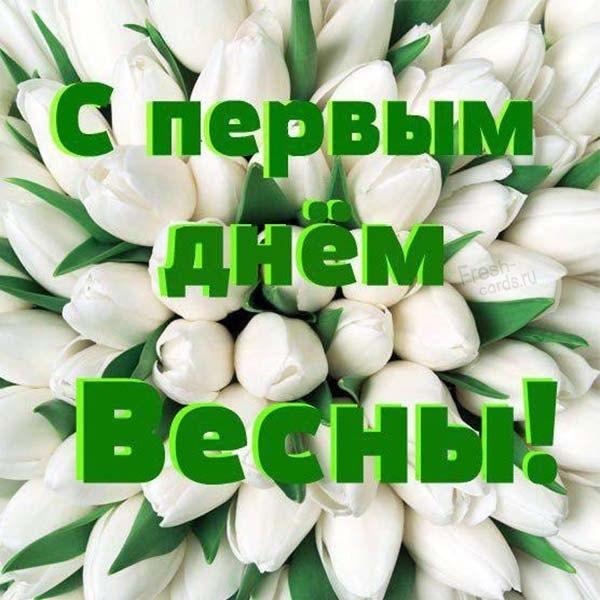 Электронная картинка на Первый день весны