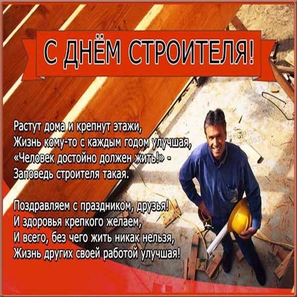Электронная открытка на день строителя