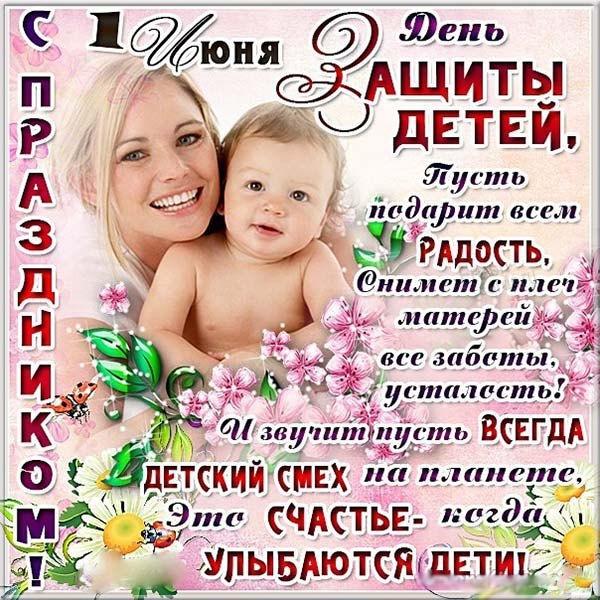 Электронная открытка на день защиты детей