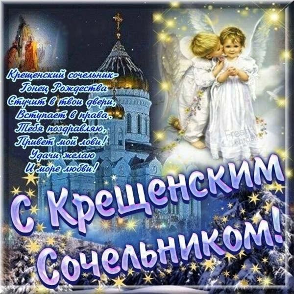Электронная открытка на крещенский Сочельник