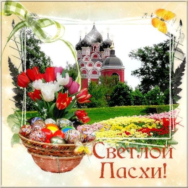 Электронная открытка на Пасху