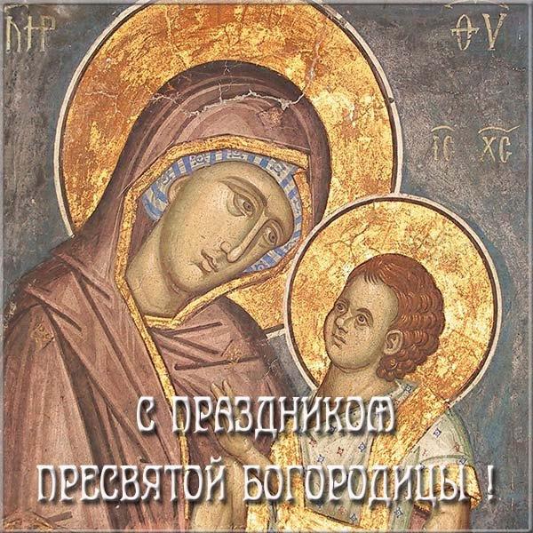 Электронная открытка на праздник Пресвятой Богородицы