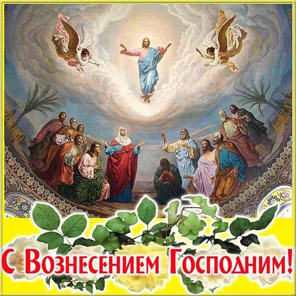 Электронная открытка на Вознесение Господне