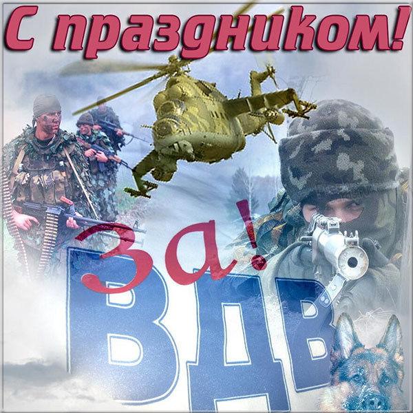 Электронная открытка За ВДВ
