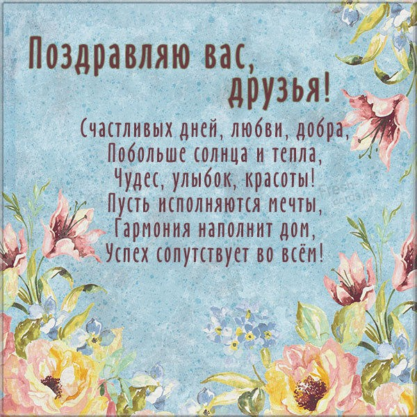 Электронное поздравление открытка для друзей
