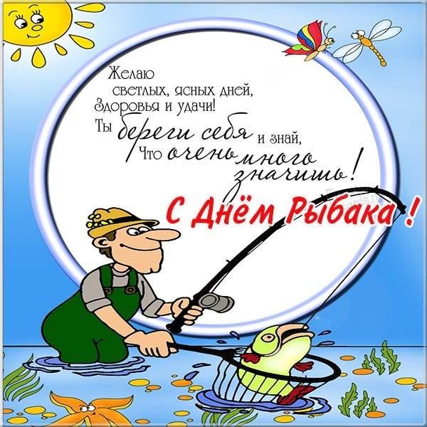 Фото картинка на день рыбака со стихами