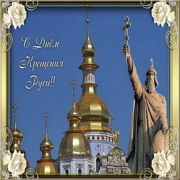 Фото картинка на праздник Крещение Руси