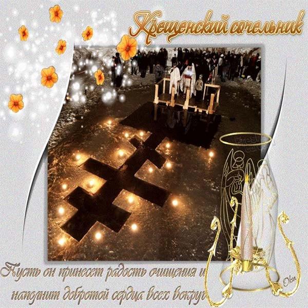 Фото картинка на праздник Крещенский Сочельник