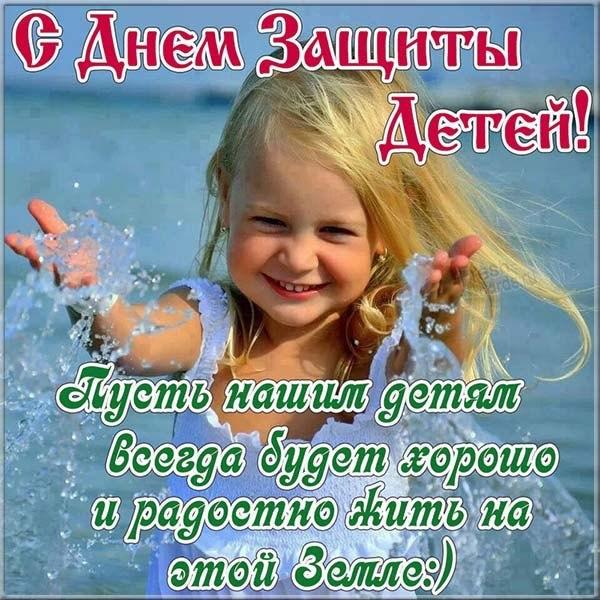 Фото открытка к дню защиты детей