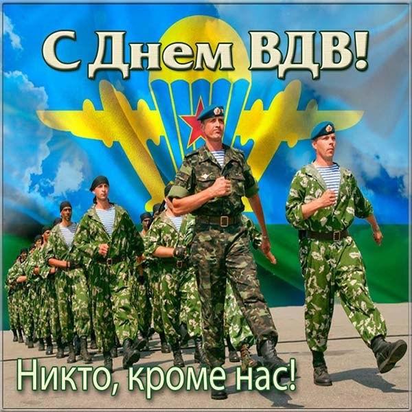 Фото открытка на день ВДВ
